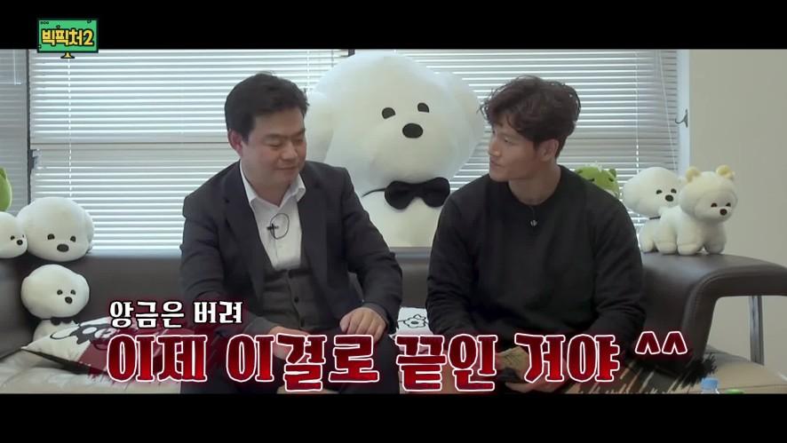 빅픽처2 깜짝영상 11 - [단독 공개] 김종국 26년 만에 빚 청산!