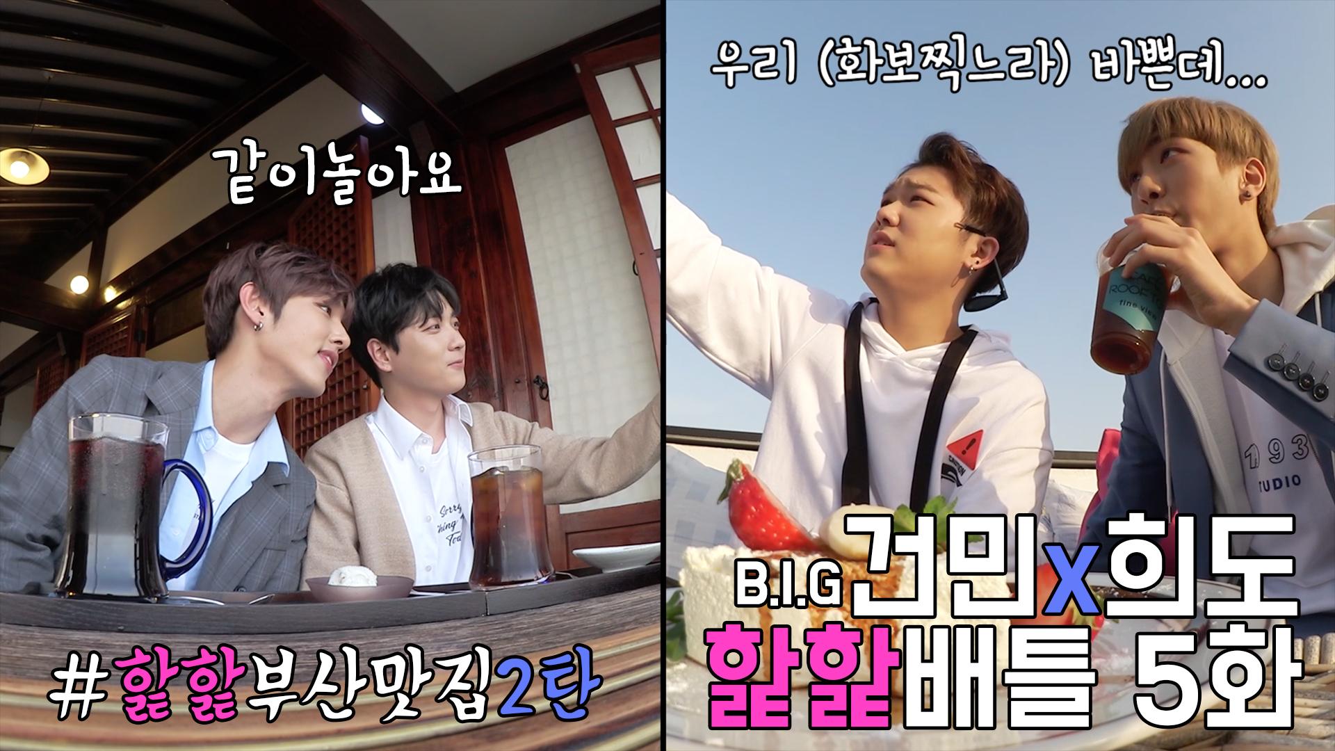 핥핥배틀 Ep.5 부산맛집 2탄 공개!