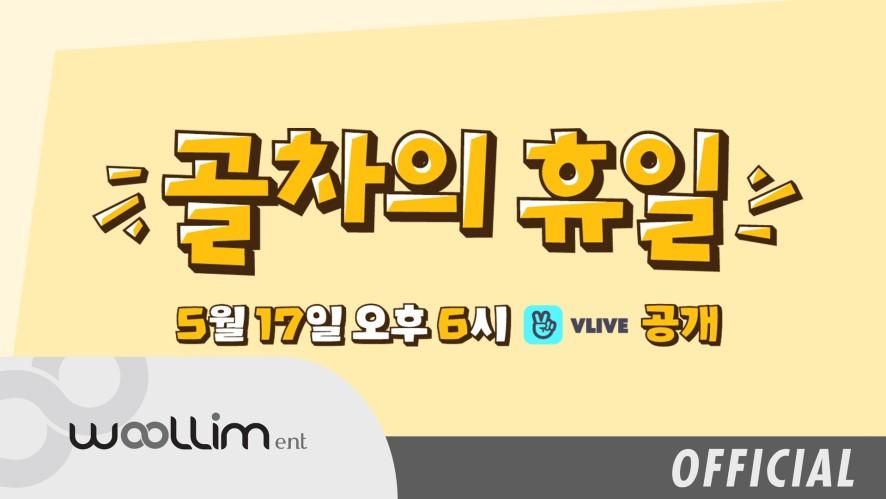 골든차일드(Golden Child) 골차의 휴일 #2 Teaser