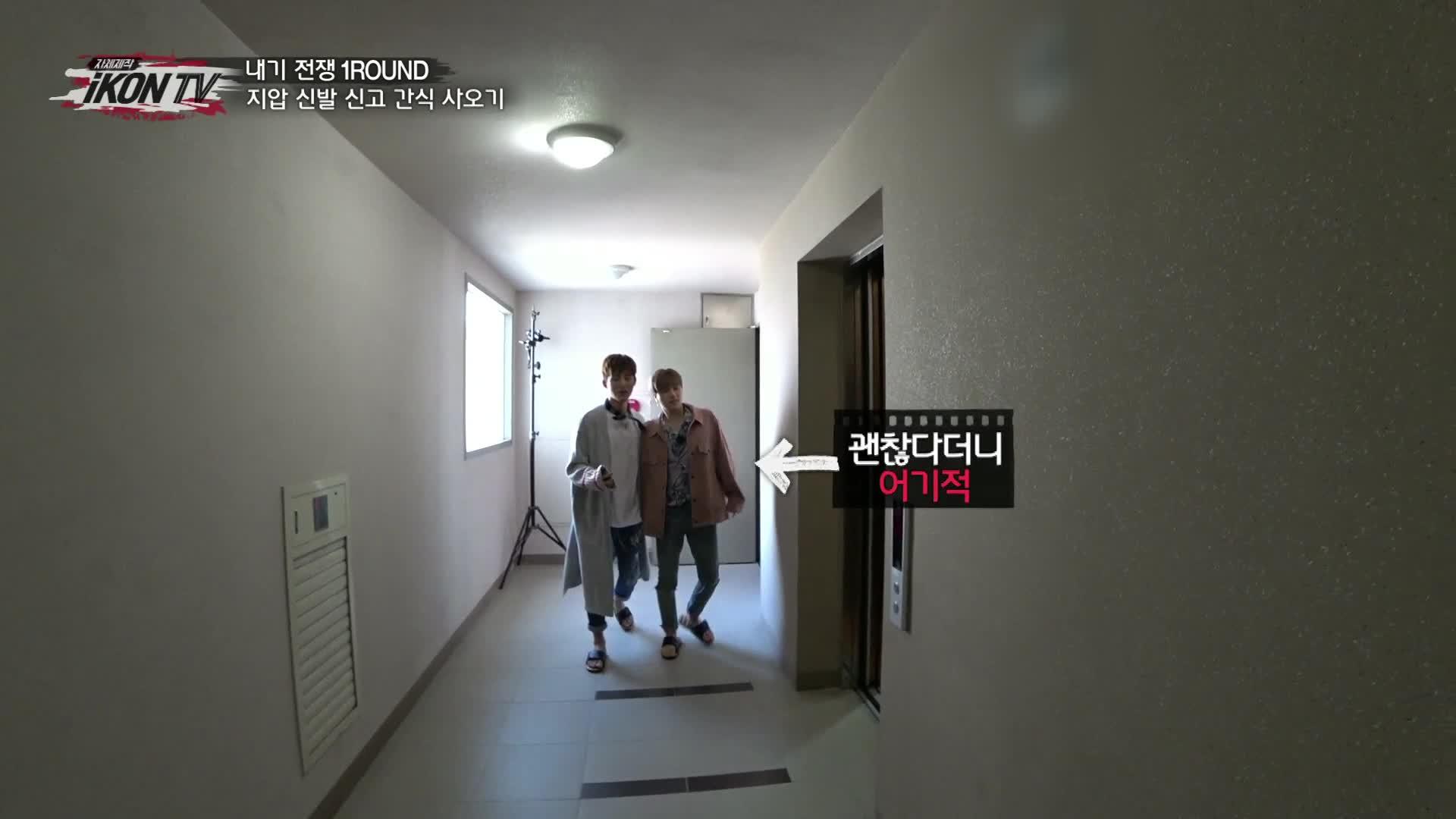 iKON - '자체제작 iKON TV' EP.4-2