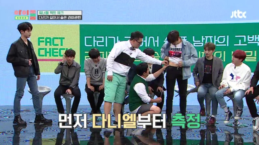 아이돌룸(IDOL ROOM) 1회 - 라이관린 다리 길이 = 정형돈 앉은키 Lai Kuan-lin's leg length = Donhee's sitting height