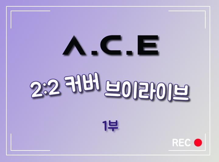 A.C.E 2:2 커버 브이라이브 #1