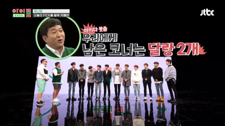 아이돌룸(IDOL ROOM) 1회 - 오늘의 픽돌 선택! 분량왕 하성운 Who's pick-dol of today? Ha Sung Woon!