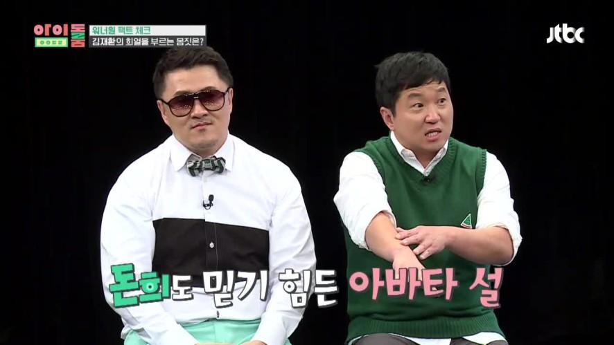 아이돌룸(IDOL ROOM) 1회 - 진화론상 완벽한 남자, 황민현 #황깔끔 Perfect in terms of evolution, Hwang Min Hyun