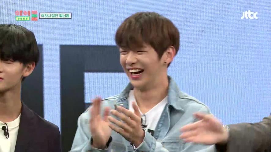 아이돌룸(IDOL ROOM) 1회 - 워너원, 아이돌룸 공식포즈 기증 Wanna One donates IDOL ROOM's signature pose