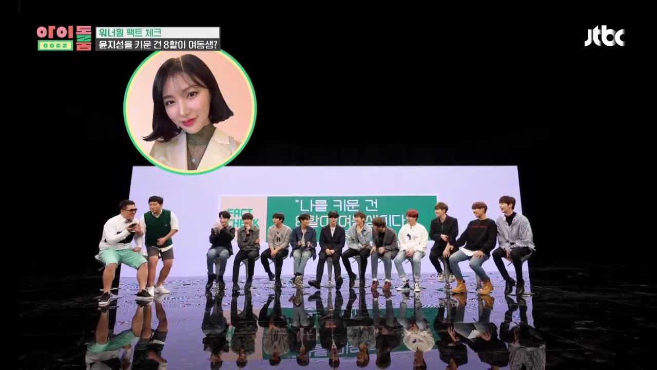 아이돌룸(IDOL ROOM) 1회 - '국보급 예능 DNA' 윤지성 남매☆