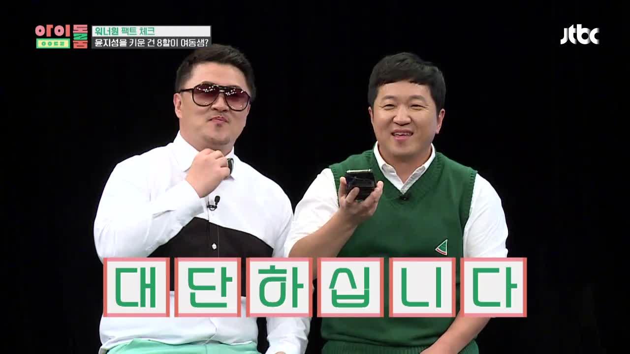 아이돌룸(IDOL ROOM) 1회 - (녤피셜) 윤지성 밥 길을 위협하는 방송 천재 = 여동생