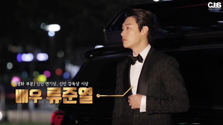 [류준열] 제54회 백상예술대상 비하인드 Film