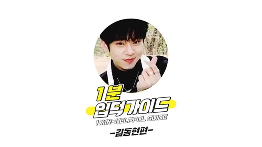 [V PICK! 1분 입덕가이드] MXM 김동현 편 (1min-Helpful Guide to MXM Kim Dong Hyun)