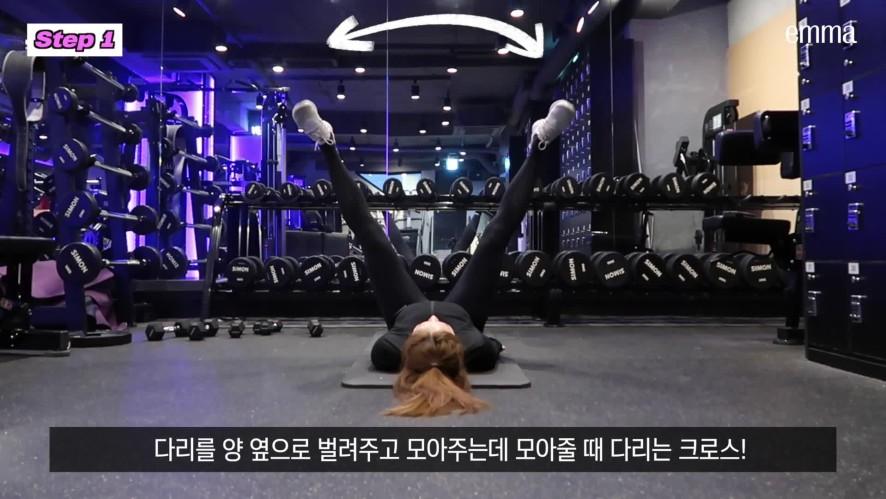 [1분팁] [엠마뷰티 EMMA BEAUTY] 1분 - 하체 비만 탈출! 누워서 허벅지 안쪽 지방 불 태우는 운동! / The inner thighs, weight loss.