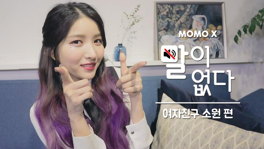[말이 없다] 여자친구 소원 편 (Sowon of GFRIEND)