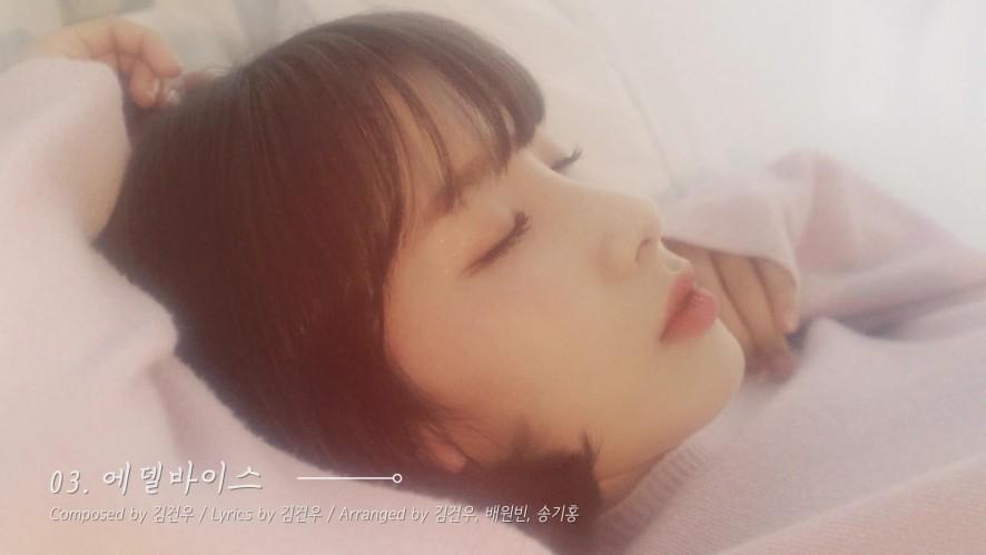 지숙(Jisook) 1st Digital Single '우산이 없어' Album Preview
