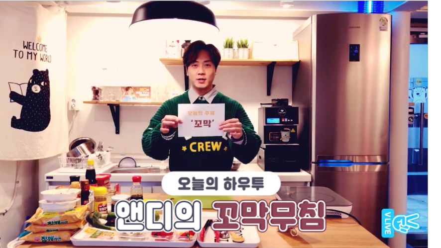 [V PICK! HOW TO in V] 앤디의 꼬막무침 (HOW TO COOK ANDY's cockle food)