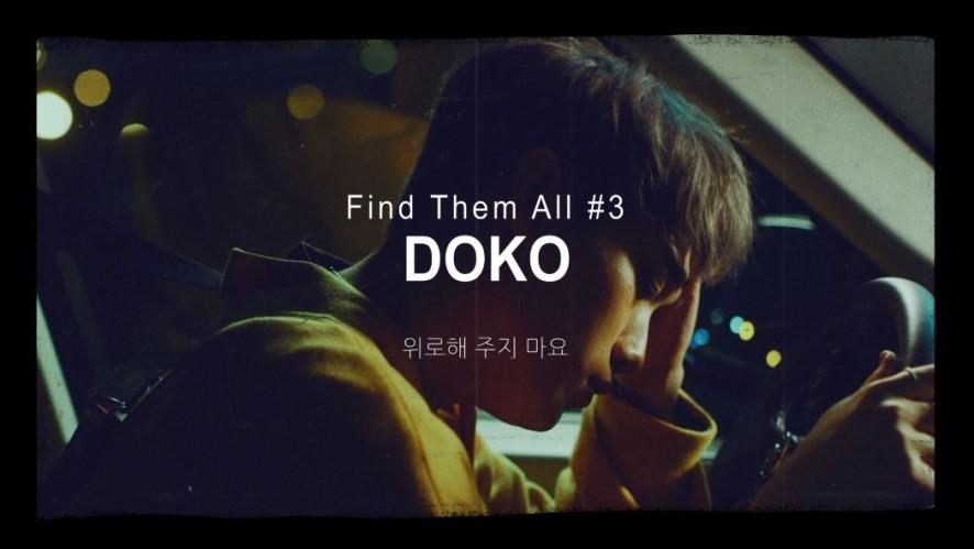 [쇼파르뮤직 - Find Them All #3-DOKO '위로해주지마요' 뮤직비디오]