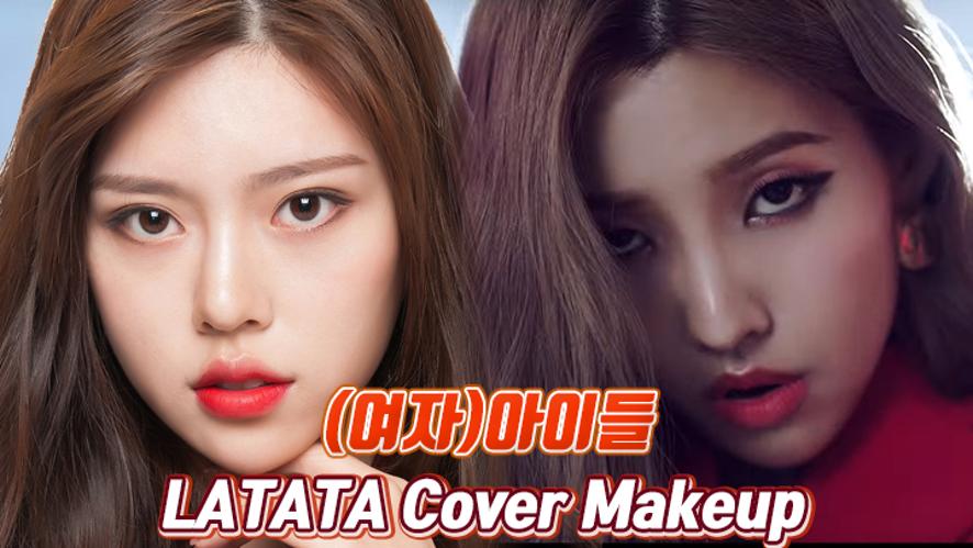 (여자)아이들 소연 라타타 커버 메이크업 (G)I-DLE Soyeon LATATA Cover Makeup