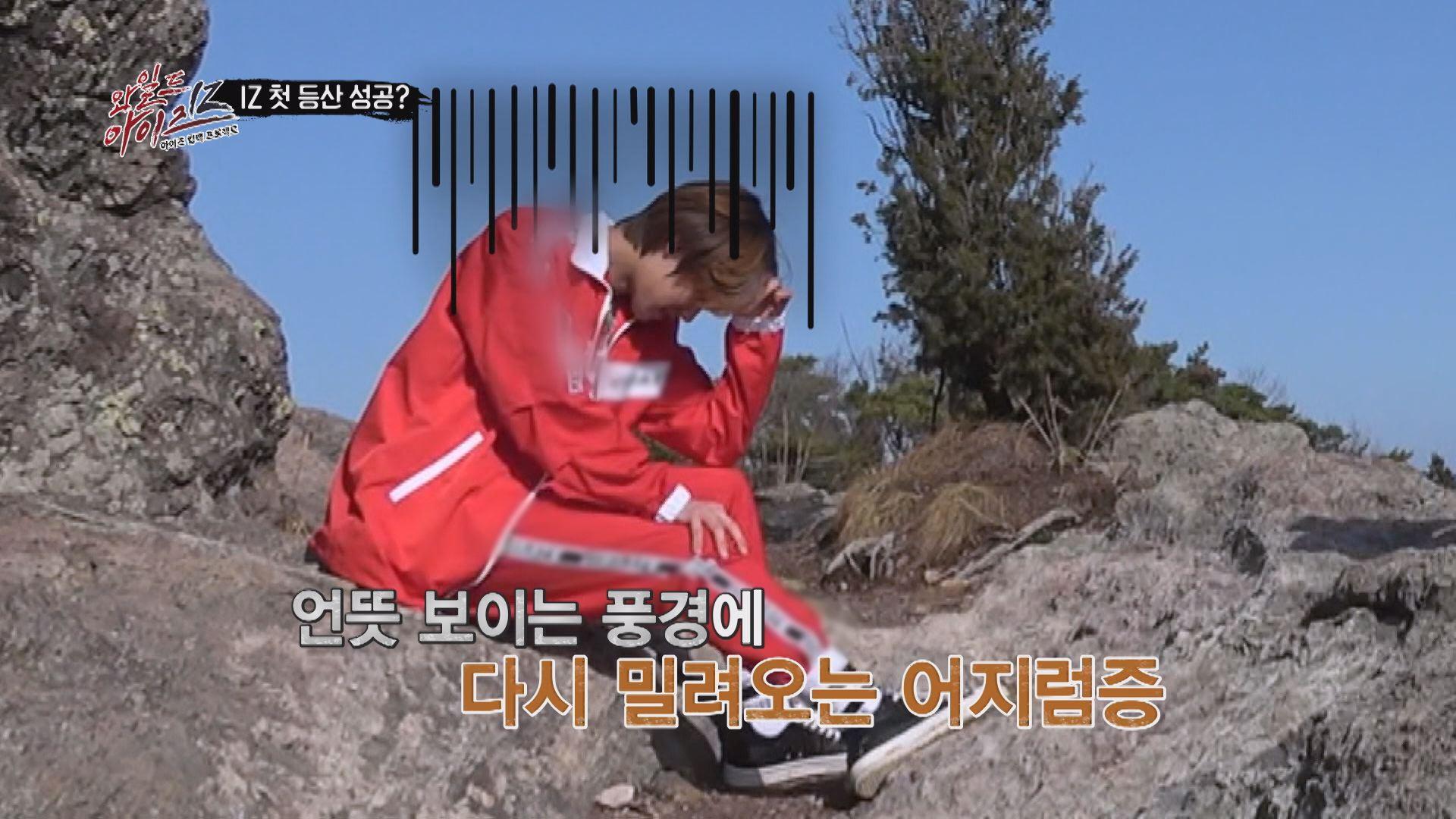 [와일드 아이즈 4화] Clip 01.아이즈 첫 등산 성공!