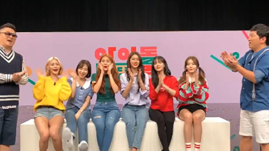 아이돌룸 - AOA, 녹화 후 LIVE!