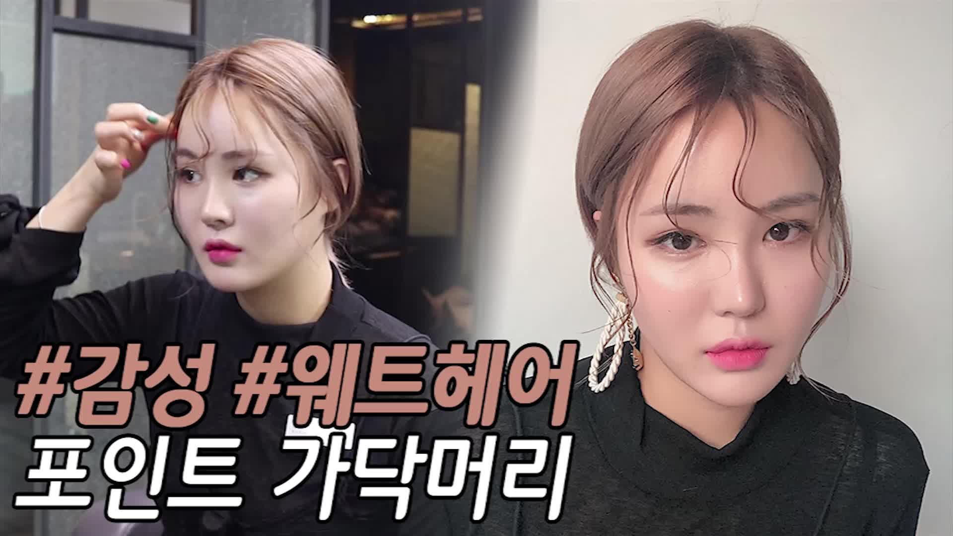 [1분팁] 포인트가닥머리&웨트헤어 ♥
