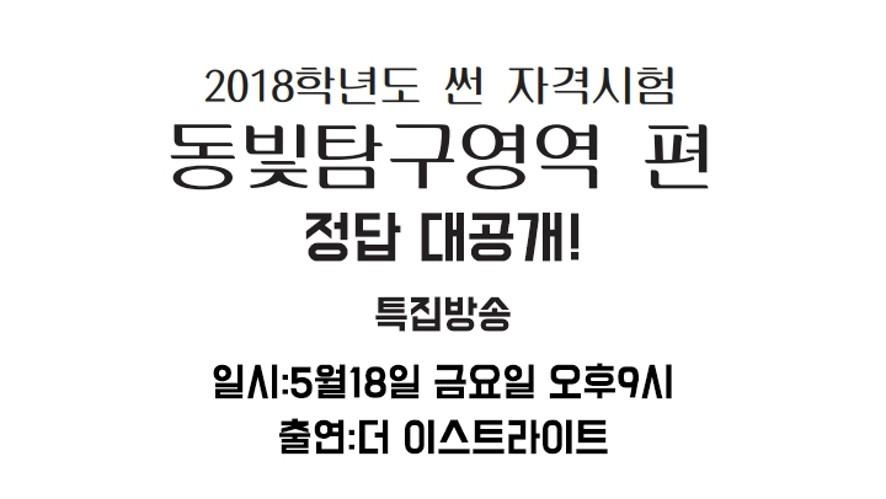 """특집방송 """"2018학년도 썬 자격시험 동빛탐구영역"""" 정답 대공개!"""