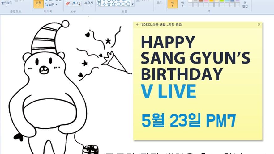 [김상균] Happy BirthDay 🎂 (feat.곰됴디 쥔장 생일)