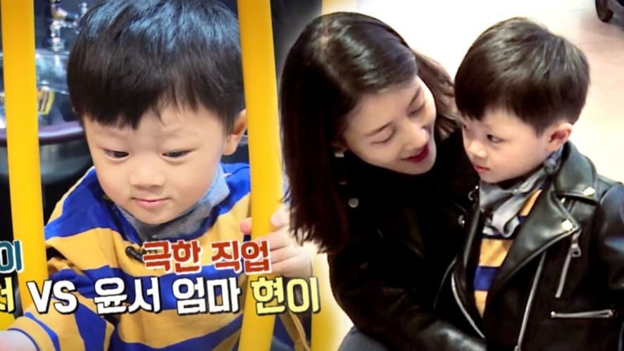 (6회 예고) 랜선 이모들 마음을 훔친 '리틀 강동원' 윤서♡ 결국, 잡히다?!! <마마랜드2>