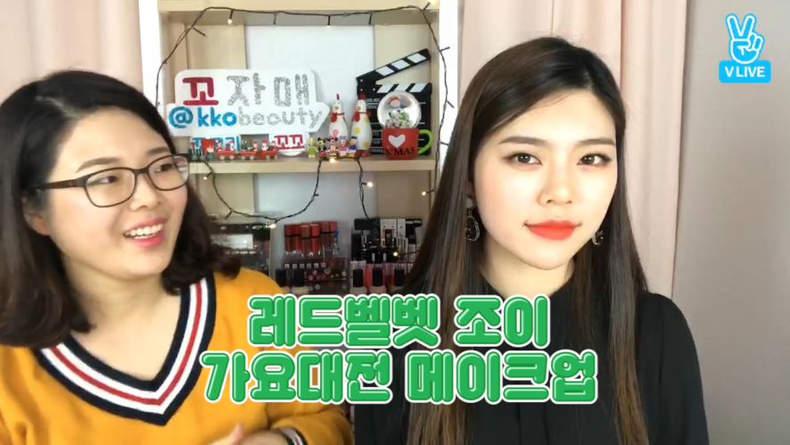 [V PICK! HOW TO in V] 레드벨벳 조이 가요대전 메이크업 (HOW TO DO JOY makeup)