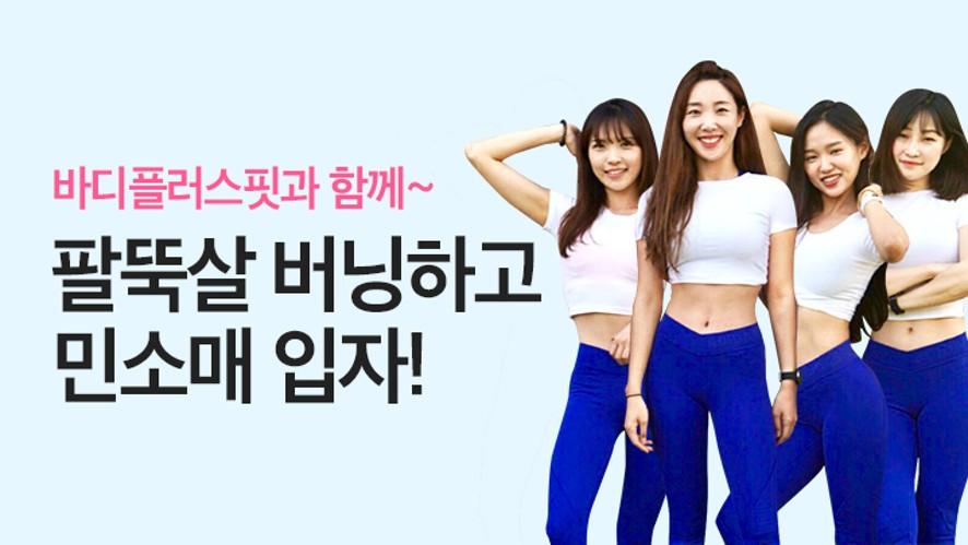 [바디플러스핏 bodyplusfit] 팔뚝살 버닝하고 민소매 입자!