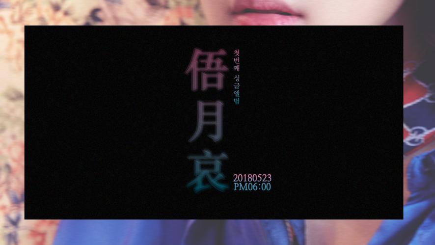 VICTON 오월애 (俉月哀) CHOI BYUNGCHAN - MOTION TEASER