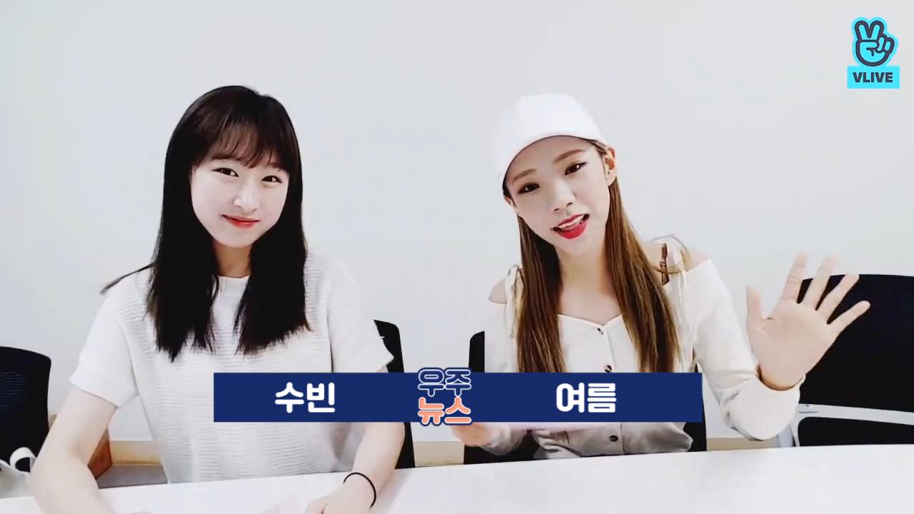 [WJSN] ※익명보장※ 뚜름의 편파적인(?) 우주뉴스💖 (WJSN talking about their dorm life)