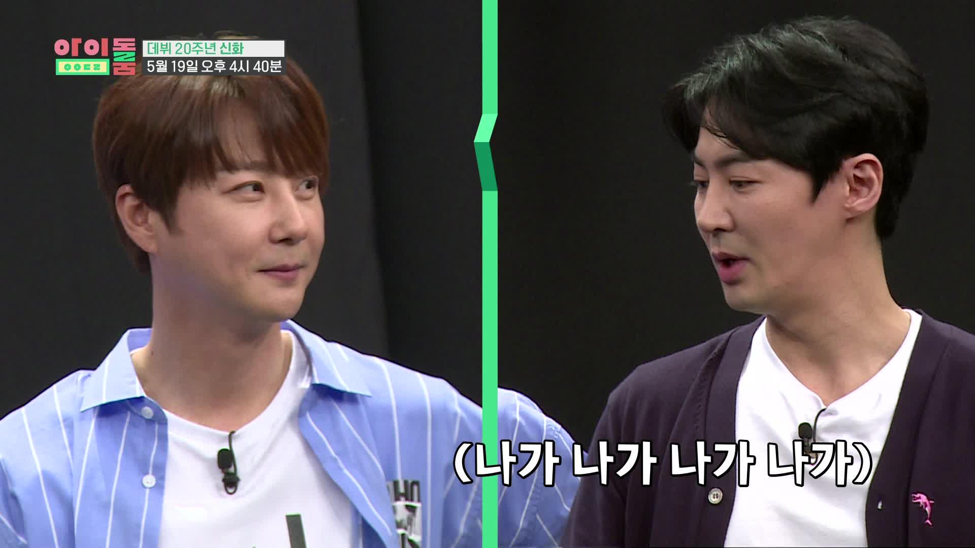 아이돌룸 2회 신화 선공개