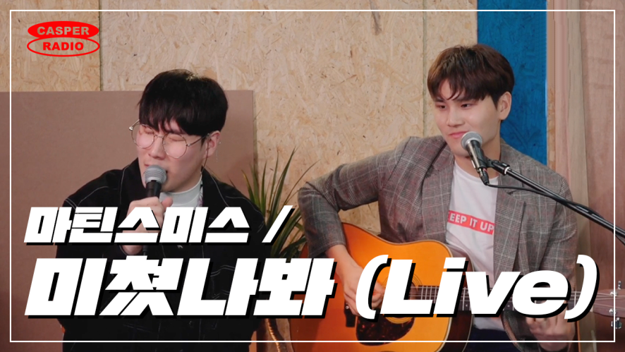 마틴스미스 - 미쳤나봐 (Live)
