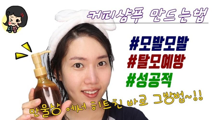 [1분팁] 만물상 커피샴푸 만드는법 탈모예방 미리미리 How to make coffee shampoo for preventing hair loss
