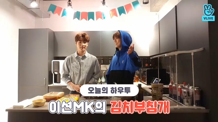 [V PICK! HOW TO in V] 이션MK의 김치부침개🍳 (HOW TO MAKE ETION&MK's Kimchi Pancake)