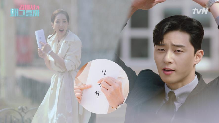 [김비서가왜그럴까] 니 마음 받아줄게♡(아니 사표..)