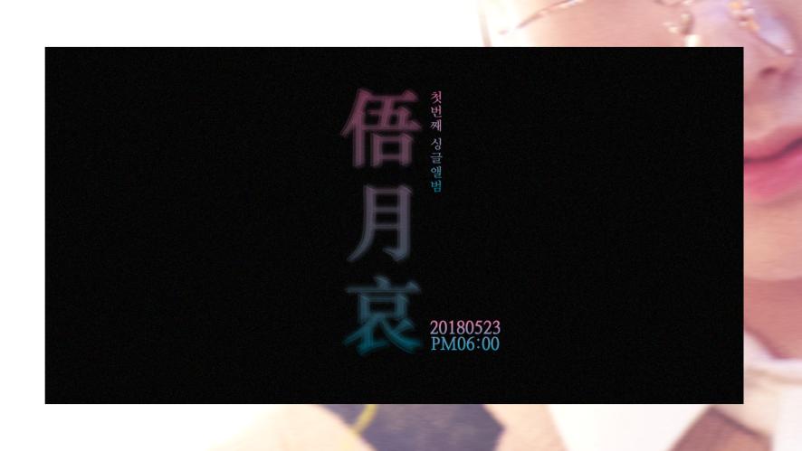 VICTON 오월애 (俉月哀) DO HANSE - MOTION TEASER