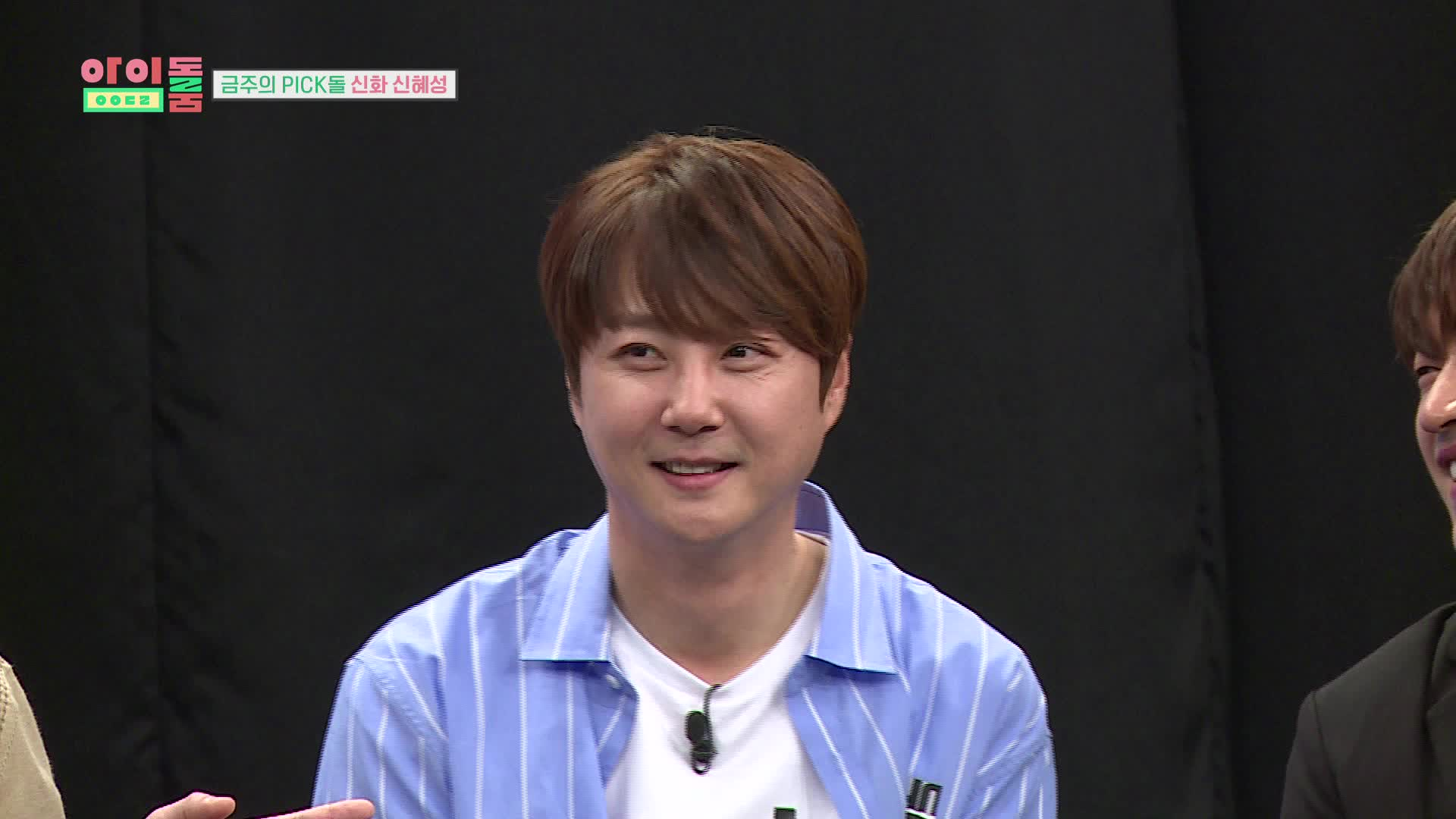 아이돌룸(IDOL ROOM) 2회 신숑CAM - 신화의 중심, 신혜성 (Focus)Hyesung CAM - Shinhwa's center: Shin Hyesung
