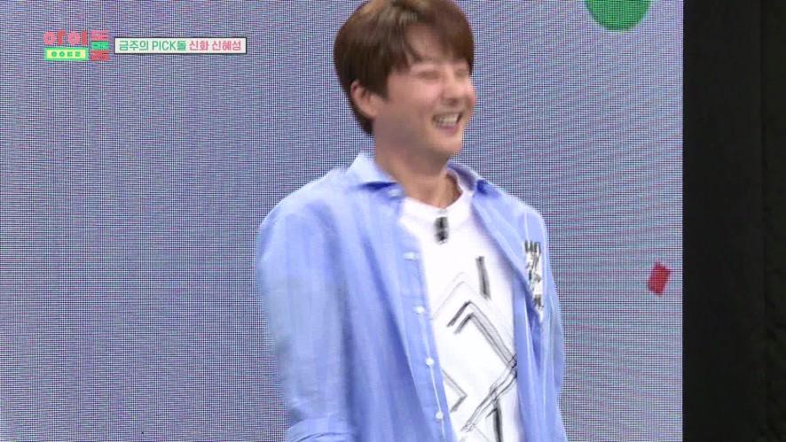 아이돌룸(IDOL ROOM) 2회 신숑CAM - 차렷댄스 1 Hyesung CAM - Attention Dance 1