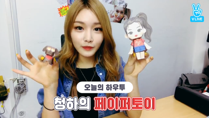 [V PICK! HOW TO in V] 청하의 페이퍼토이 (HOW TO MAKE Chung Ha's Paper Toy)
