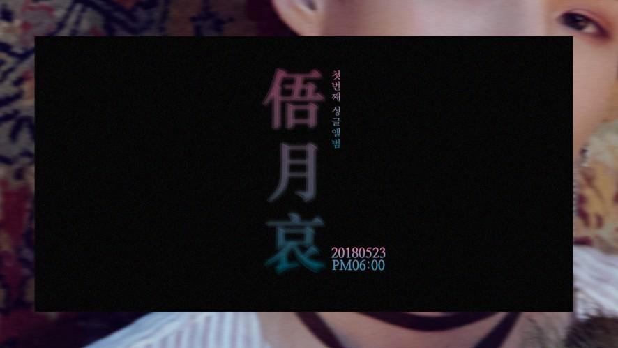 VICTON 오월애 (俉月哀) LIM SEJUN - MOTION TEASER