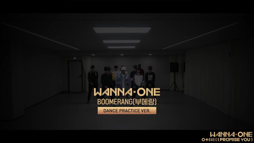 Wanna One - 'BOOMERANG(부메랑)' (Practice Ver.)