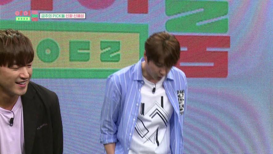 아이돌룸(IDOL ROOM) 2회 신숑CAM - 차렷댄스2 Hyesung CAM - Attention Dance 2