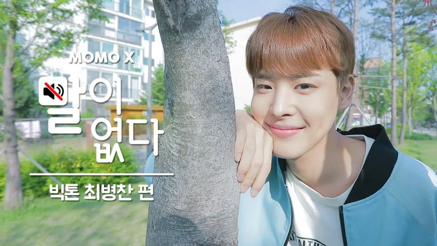 [말이 없다] 빅톤 최병찬 편 (Choi Byung Chan of VICTON)