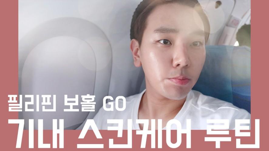 기내 스킨케어 끝! (airplane skin care with Chamomile_T)