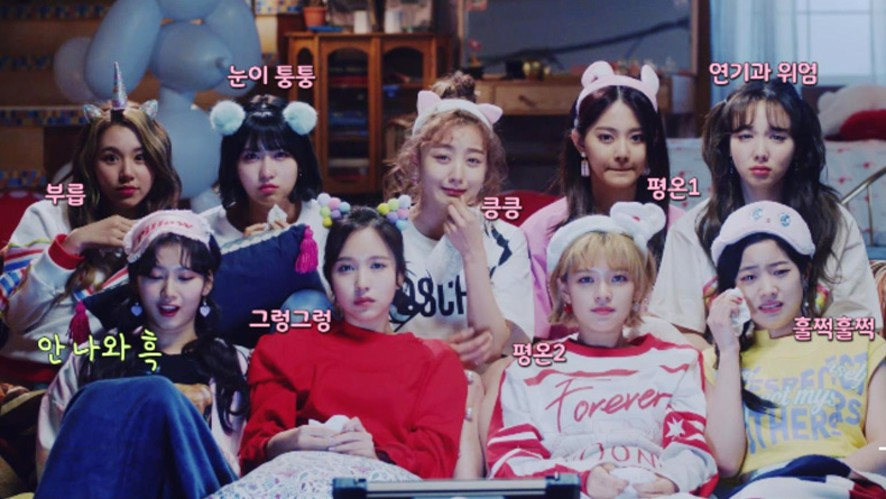 "TWICE TV ""What is Love?"" LAST EP"