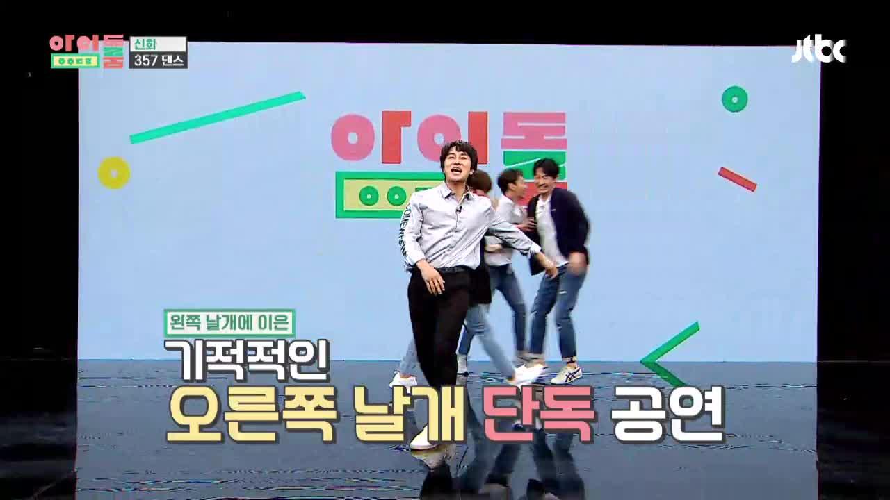 아이돌룸(IDOL ROOM) 2회 - 기적의 오른쪽 날개 김동완 단독 공연! (미스터 킴 잘한다♥)