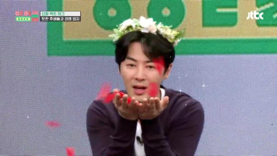 아이돌룸(IDOL ROOM) 2회 - 'SF 이미지' 장착한 전진, 햇살튱재로 변신 SF character-like Jun Jin becomes sunshine guy