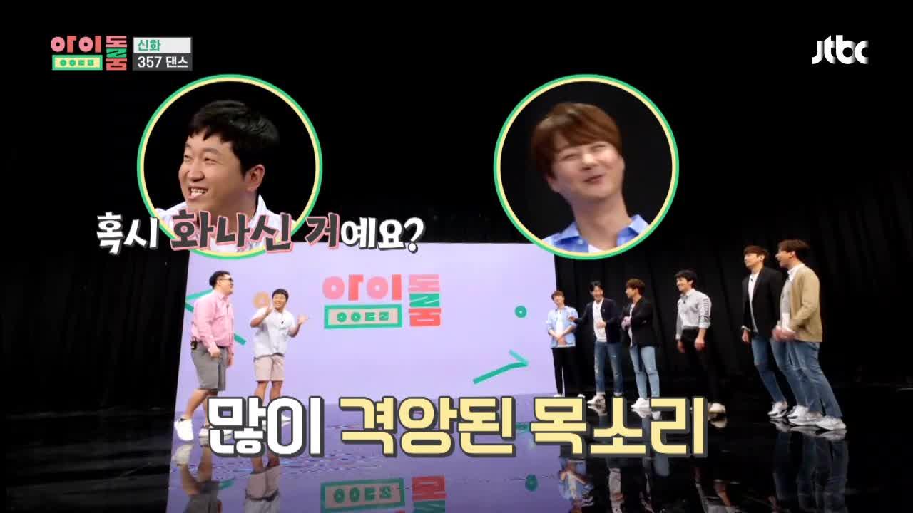 아이돌룸(IDOIL ROOM) 2회 - 초유의 사태♨ 춤 담당 전진 ☞ 메.보 신혜성에게 춤추라고 오더(!)