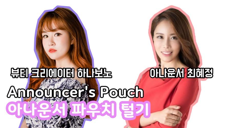 [hanabono하나보노]아나운서의 파우치를 털어보자 Announcer's Pouch