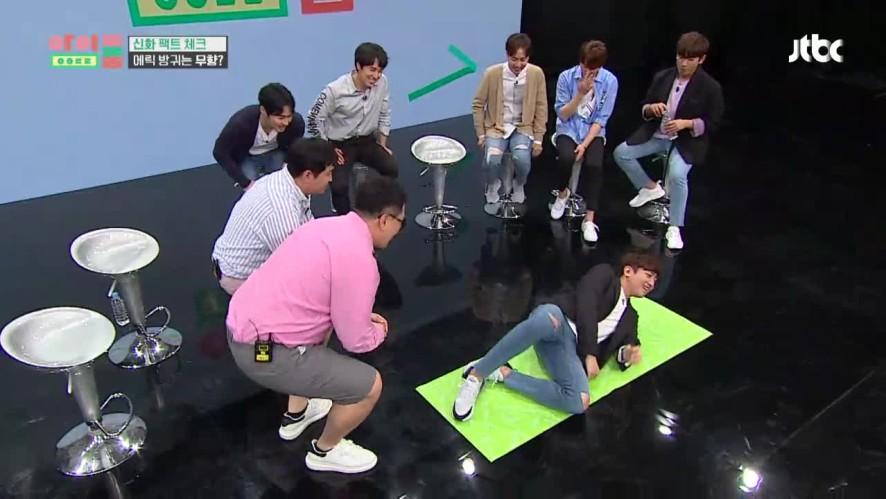 """아이돌룸(IDOL ROOM) 2회 - 남아공까지 진출한 이민우作 '방귀체조' Popular in South Africa, Min Woo's """"Fart Dance"""""""