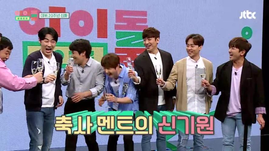 아이돌룸(IDOL ROOM) 2회 - ※속보※ 정권 네 번 바뀌는 동안 활동한 '장수돌'☞ 신화 Shinhwa lasted through 4 administrations